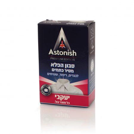 אסטוניש – סבון הפלא